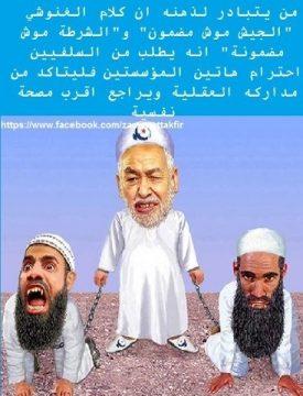 islamistische Kettenhunde